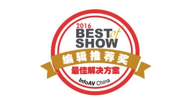 Kramer Network wins InfoComm China 2016 Best Of Show